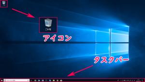 【windows10】デスクトップの画面構成を画像付きで徹底解説!
