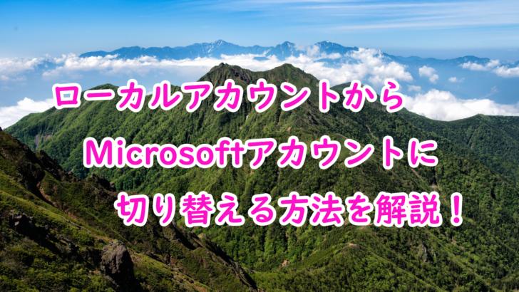 ローカルアカウントからMicrosoftアカウントに切り替える方法