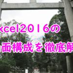 EXCEL2016の画面構成