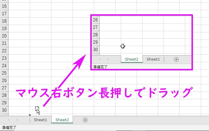 【EXCEL2016】ワークシートの追加やコピー、移動を徹底解説!