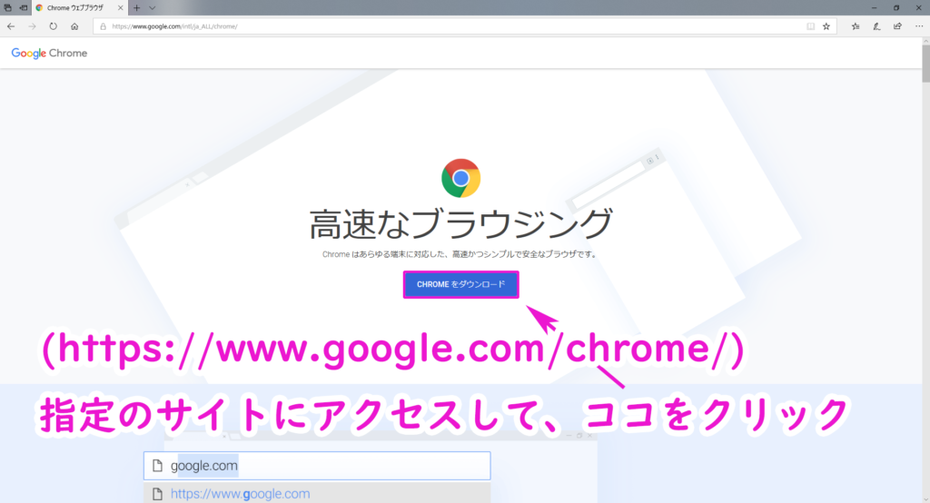 『Google Chrome』のインストール方法