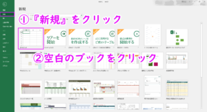 【EXCEL2016】ワークシート/ブックとテンプレートの作成方法を徹底解説!