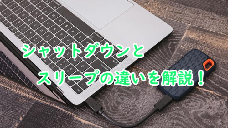 【windows10】シャットダウンとスリープの違いを解説!